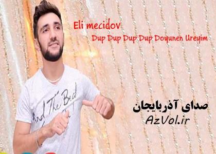 علی مجیدوو - دوپ دوپ دوپ دوپ  دویونن اورییم